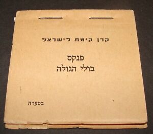 Jewish Fund Judaica KKL JNF 1943 Palestine Israel Diaspora Stamp Album WWII