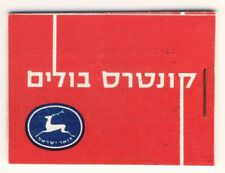 ISRAEL 1957 STAMPS TRIBES BOOKLET BALE B-10 MNH