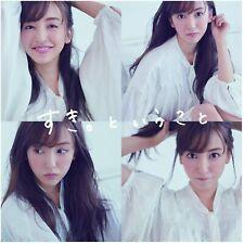 New Itano Tomomi Suki to Iukoto First Limited Edition CD DVD Japan KICM-91902