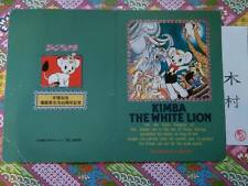 JUNGLE TAITEI LEO THE LION KING KIMBA THE  WHITE OSAMU TEZUKA POSTCARD