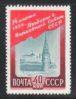 Russia 1954 MNH Sc 1692 Mi 1694 1954 elections to the Supreme Soviet,The Kremlin