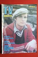 RADE SERBEDZIJA ON COVER 1979 RARE EXYUGO MAGAZINE