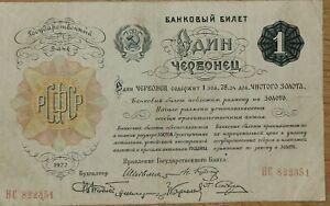 Russia, 1 Chervonetz 1922 , State Bank Notes, P.139 a