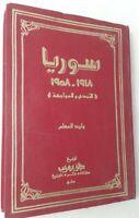 Vintage Arabic Book Syria كتاب سوريا 1918-1958: التحدي و المواجهة - وليد المعلم