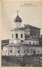 Novgorod Russia Historic Church Street View Antique Postcard K71748