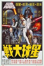 STAR WARS - NEW HOPE - HONG KONG POSTER 24x36 - MOVIE 84776