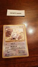 Japanese - Togepi - Pokemon - Neo Genesis
