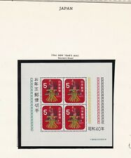 Japan stamp, Souvenir Sheet, 1964 New Year's Mail, MNHOG, small glue scuff
