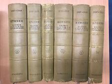 А.С. Пушкин. Полное собрание сочинений в 6 томах, юбилейное издание 1936 года