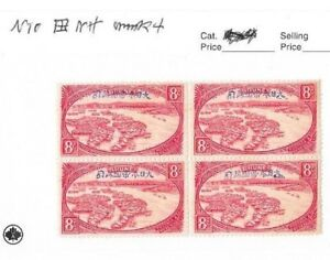 Japanese Occupation of Brunei 1942-44 8c Red SG J10 overprint BLOCK OF FOUR MNH.
