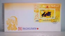 TAIWAN New Year's Greeting Zodiac RABBIT (2010 2011) - Miniature Sheet FDC
