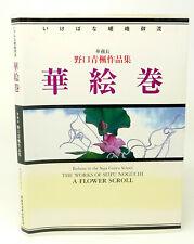1999 SEIFU NOGUCHI IKEBANA A FLOWER SCROLL SAGA GORYU SCHOOL JAPAN GARDENING