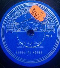 arabic 78 RPM-farid el atrache-noura ya noura-made in israel 1950s-sacchiphon