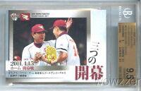 2011 BBM Japan #E80 Masahiro Tanaka BGS 9.5 GEM Yankees 175 Million-Cy Young?