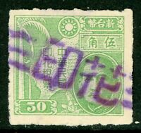 Free China 1950 Taiwan Revenue $0.50 Green Roulette  VFU X371 ✔️