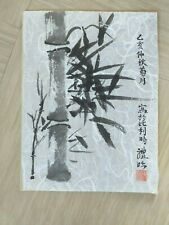 Vintage Chinese painting bamboo