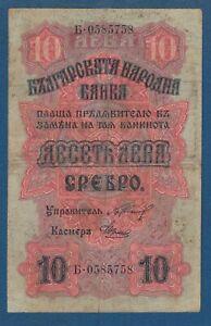 Kingdom Bulgaria banknotes, 10 Leva 1916. silver (srebro), Rarre banknotes !