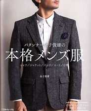 Pattern Maker Toshio Tanaka's MEN'S Clothes - Japanese Craft Book SP5