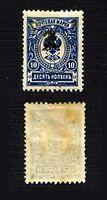 Armenia, 1919, SC 96, mint. a3000