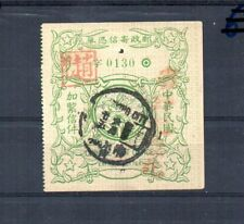 VINTAGE CHINA 1914 CHINESE POST OFFICE EXPRESS LETTER STAMP. POSTALLY USED.