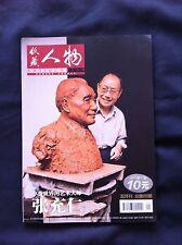 MAGAZINE CHINOIS SPECIAL ZHANG CHONGREN TCHANG TINTIN HERGE LE LOTUS BLEU CHINE