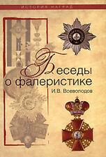 Conversations on faleristics Vsevolodov History Awards