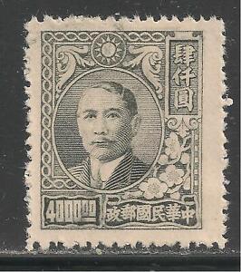 China #751 (A82) VF MINT - 1948 $4000 Dr. Sun Yat-sen and Plum Blossoms
