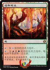MTG ICONIC MASTERS CHINESE GROVE OF THE BURNWILLOWS X1 MINT CARD