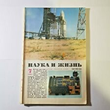 Science and life vintage Russian magazine 1987 Energia rocket micro computer old