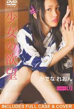 "Reon Kadena ""Gravure Idol"" DVD - japanese busty lingerie cleavage sexy CRBP-1005"