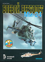 VMA-001 Mil Mi-24 Hind Russian Attack Helicopter hardcover book