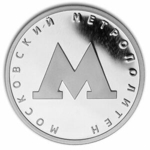 2020 Russia 1/4 oz Silver 1 Rouble Moscow Metro - SKU#220469