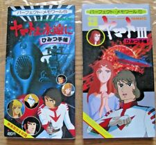Vintage Space Battleship Yamato Manga / Anime Book Set of 3 - 宇宙戦艦ヤマト 1979-1981