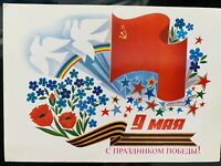 VINTAGE USSR SOVIET POSTCARD VICTORY DAY. UNPOSTED CCCP WWII