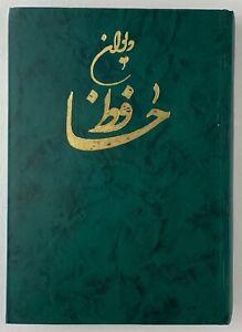 دیوان حافظ گلاسه