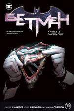 In Ukrainian book Graphic novel Бетмен. Смерть сім'ї Batman. Vol.2 Death of the