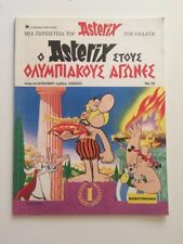 Asterix #25  - Olympic Games - Greek Edition Comic Book (1997)