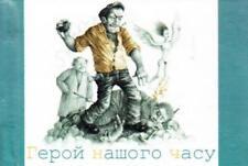 In Ukrainian book Les Podervianskyi Лесь Подерв'янський Герой нашого часу (Міні)