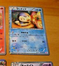 POKEMON JAPANESE CARD HOLO CARTE Majaspic 003//020 SC 1ED JAPAN NM