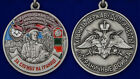 MEDAL 2020 with swords For service in the 63st The Birobidzhan border guard deta