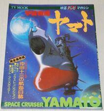 Space Battleship Yamato Tv Mook Art Book Anime Leiji Matsumoto