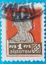 Russia 1924-25 RUBLO russo GOLD Standart RARO ERRORE VFU WMK MNG R#003179