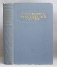 Vintage RUSSIAN-ENGLISH TEXTILE DICTIONARY Rabinowitch