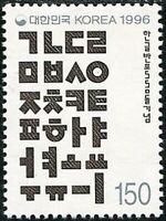 Korea South 1996 SG2215 150w Alphabet MNH
