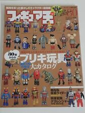 Collections of Japanese vintage tin toys figurines- magazine