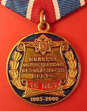 MVD CRIMINAL Police Public Order Security MERIT MEDAL 15 Years RUSSIAN Award A+