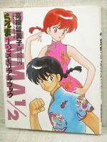 RANMA 1/2 Memorial Book w/Poster RUMIKO TAKAHASHI Art Works 1st Edit SG48*