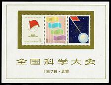 China Stamps 1978 J25M SC#1383a National Science Conference S/S  MNH OG