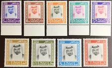 Qatar 1972 Definitives Set MNH