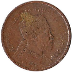 1897 (EE1889) Ethiopia 1/32 Birr Coin Menelik II KM#10